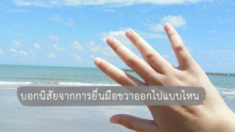 ทายนิสัยสุดแม่นจากลักษณะการยื่นมือขวาของคุณ