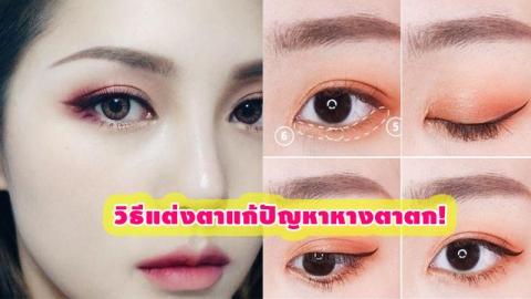 เทคนิคแต่งตา แก้ปัญหาหางตาตก ให้ตาดูสดใสไม่ดูเศร้าๆ หงอยๆ