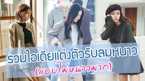 รวมไอเดียแต่งตัวรับลมหนาว (แบบไม่หนาวมาก) แต่งในไทยได้!!