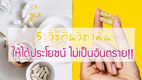 กินยังไงให้ดี?? 5 วิธีกินวิตามิน ให้ได้ประโยชน์ ไม่เป็นอันตราย!!