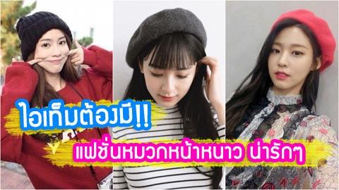 ไอเท็มต้องมี!! แฟชั่นหมวกหน้าหนาว น่ารักๆ สไตล์สาวเกาหลี