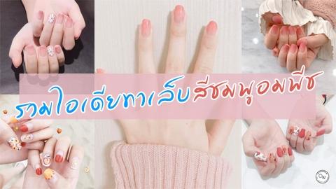 รวมไอเดียทาเล็บสีชมพูอมพีช ขับมือผ่อง น่ารักคูณร้อย!