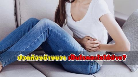 อาการปวดท้องข้างไหน ตำแหน่งใด บอกโรคได้