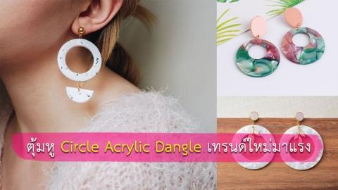อัพเดทเทรนด์ใหม่ตุ้มหู Circle Acrylic Dangle ที่สาวๆห้ามพลาด