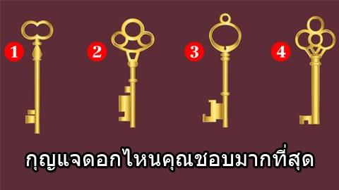 ทายนิสัย : เลือกกุญแจที่ชื่นชอบมา 1 ดอก แล้วไปไขความลับภายในตัวคุณ