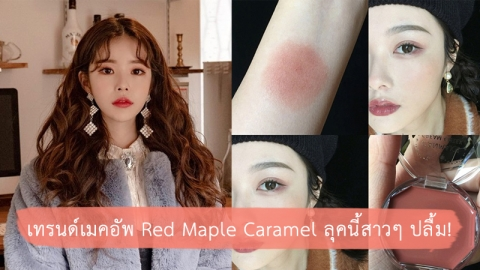 แต่งหน้าลุค Red maple caramel สีแดงตุ่นๆละมุนในแบบสาวเกาหลี