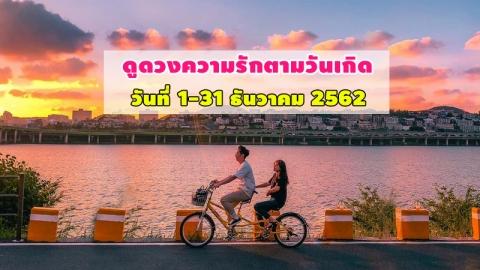 ดูดวงความรักวันที่ 1-31 ธันวาคม 2562 คนเกิดวันไหนมีเกณฑ์ผิดใจกับคนรัก