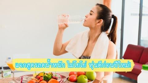 สูตรลับในการลดน้ำหนัก 1 : 1 : 2 ง่ายและดีต่อสุขภาพ