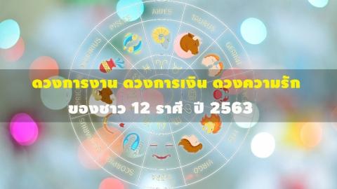 อัปเดตโชคชะตาราศีใน ปี 2563 ใครจะมีโชคมีลาภก้อนโต  ไปเช็คกัน!