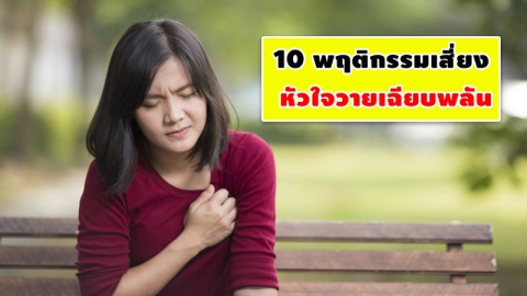 รู้ทันอาจรอด! พฤติกรรมเสี่ยงต่อภาวะกล้ามเนื้อหัวใจตายเฉียบพลัน อันตรายที่คุณคาดไม่ถึง