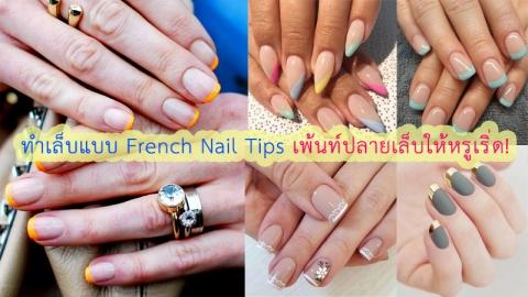 ทำเล็บสไตล์ French Nail Tips แต่งแต้มสีสันให้ปลายเล็บ