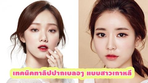 ปากแบบเบลอๆ  แบบสาวเกาหลีเขาทากันยังไง ให้ดูสวยซอฟท์ ละมุนๆ