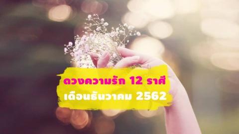ดวงความรักเดือนธันวาคม 2562 ราศีใดจะเจอเนื้อคู่ที่มีเกณฑ์ว่าจะสูงวัยกว่า ไปเช็กกัน