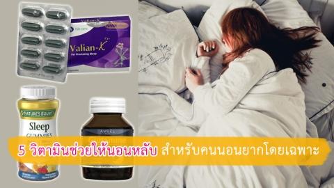 คนนอนยากถูกใจสิ่งนี้ 5 วิตามินช่วยให้นอนหลับง่าย