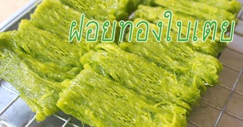 สูตร ''ฝอยทองหยก'' สีเขียวสวย แปลกใหม่ ถูกใจคนชอบขนมไทย
