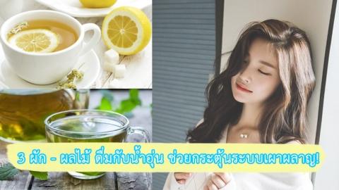 การดื่มน้ำอุ่นช่วยลดน้ำหนักได้ยังไง ดื่มกับอะไรได้บ้าง?