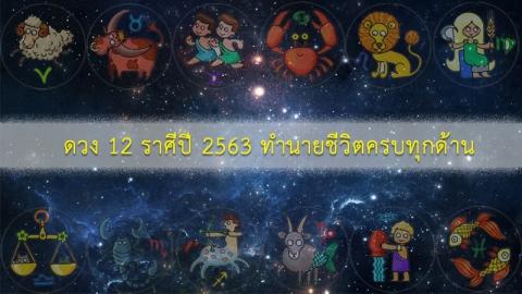 หมอช้างเผยดวงประจำปีชวด 2563 ราศีไหนดวงพุ่งแรงโดดเด่นกว่าใครเพื่อน
