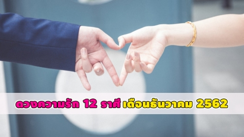 อัพเดตดวงความรักของทั้ง 12 ราศีในเดือนธันวาคม 2562