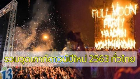 คืนข้ามปี! รวมสถานที่เคาท์ดาวน์ ปีใหม่ 2563 ทั่วไทย พิกัดไหนก็มันส์
