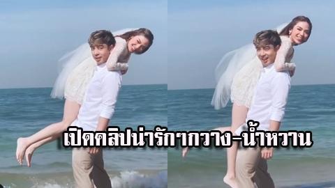 เปิดคลิปความน่ารักของ ''กวาง-น้ำหวาน'' วันถ่ายพรีเวดดิ้งริมทะเล!!