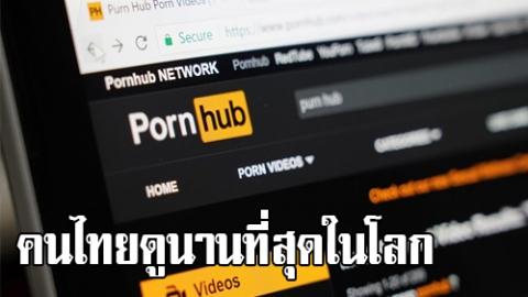 Pornhub เผยสถิติปี 2019 คนไทยดูหนังโป๊นานเป็นอันดับ 1