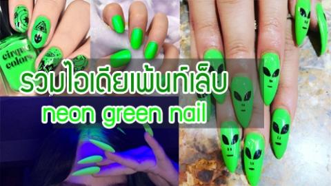 รวมไอเดียเพ้นท์เล็บ neon green nail ขับผิวผ่อง ออร่าจับ!