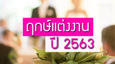 ฤกษ์แต่งงานปี 2563 ฤกษ์ดิถีเรียงหมอน ฤกษ์มงคล สำหรับคู่รักที่มีแพลนจะแต่งงาน!!