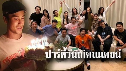รวมภาพปาร์ตี้น่ารักๆ วันเกิด ''ณเดชน์ คูกิมิยะ'' ญาญ่าและเพื่อนในแก๊งค์พากันร่วมเบิร์ธเดย์!!