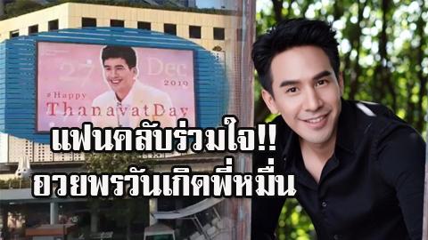 แฟนคลับร่วมใจ!! อวยพรวันเกิดพี่หมื่น ''โป๊ป ธนวรรธน์'' ขึ้นจอ LED ทั่วไทย
