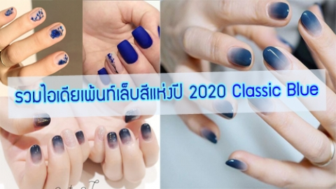 รวมไอเดียเพ้นท์เล็บสีแห่งปี 2020 Classic Blue ขับมือผ่อง