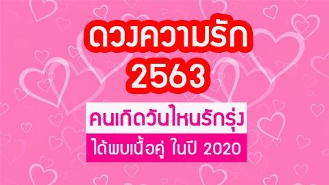 ดวงความรัก 2563 คนเกิดวันไหนรักรุ่ง ได้พบเนื้อคู่ ในปี 2020
