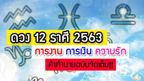 ดวง 12 ราศี 2563 การงาน การเงิน ความรัก คำทำนายฉบับจัดเต็ม!!