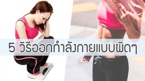 หยุดทำเถอะ! 5 วิธีออกกำลังกายแบบผิดๆ น้ำหนักไม่ลด แถมยิ่งดูแก่!