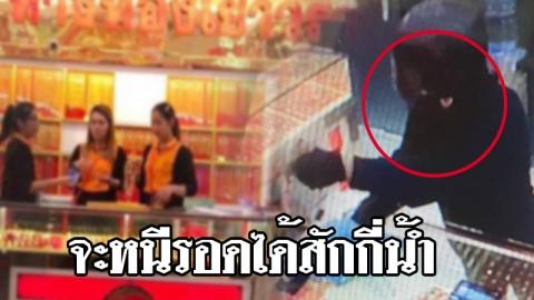 หลักฐานมัดแน่น!! ภาพวงจรปิดเผยเบาแสะเส้นทางหลบหนี โจรจี้ร้านทองลาดพร้าว กวาดเรียบ 100 บาท
