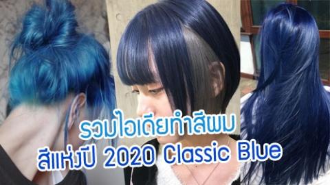 รวมไอเดียทำสีผมสีแห่งปี 2020 Classic Blue หน้าสว่าง ขับผิวผ่อง