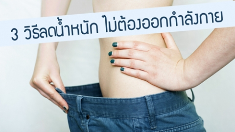 ผอมได้! 3 วิธีลดน้ำหนักแบบไม่ต้องออกกำลังกาย