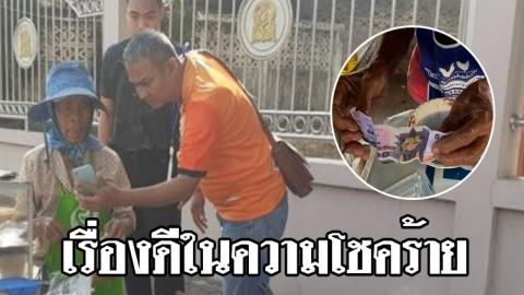 น้ำใจคนไทยหลั่งไหล!! แห่อุดหนุนซื้อข้าวกล่องยายพิศ หลังถูกสาวหลอกพับแบงก์กาโม่ ซื้อลูกชิ้น