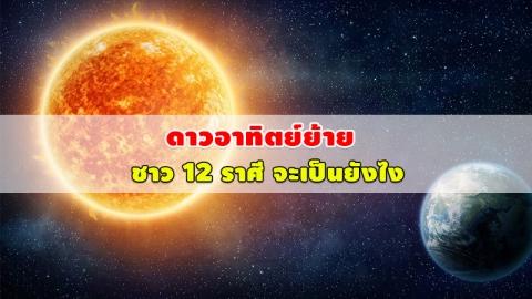 ดาวอาทิตย์ย้ายจากราศีพิจิกเข้าราศีธนู ส่งผลกระทบต่อ 12 ราศี ในเรื่องอะไรบ้าง