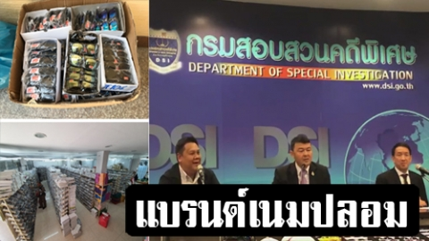 DSI บุกจับแบรนด์เนมปลอม  พบสินค้ามูลค่า 50 ล้าน เงินหมุนเวียน 300 ล้าน