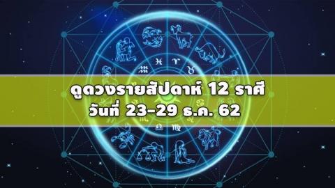 ดูดวง 12 ราศีประจำวันที่ 23-29 ธ.ค. 2562 กราฟชีวิตของคุณจะเป็นยังไงไปดูกัน