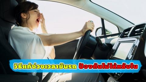 เคล็ดลับหลีกเลี่ยงอาการขับรถหลับในตอนเดินทางไกลหรือต้องขับรถตอนกลางคืน