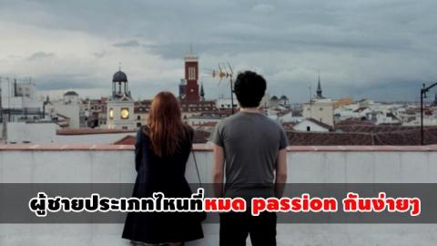 อยู่ดีๆก็บอกกันว่าหมด passion แล้ว!! วิธีป้องกันหัวใจตัวเองก่อน โดนเท ไม่รู้ตัว