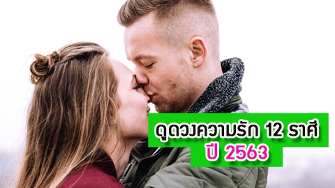 กราฟชีวิตดวงความรัก 2563 คนเกิดราศีไหน จะมีความสุขสมหวังกับความรักมากที่สุด