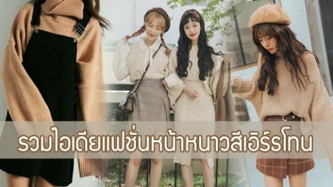 รวมไอเดียแฟชั่นหน้าหนาวสีเอิร์ธโทน ลุคละมุน ใส่ได้ทั้งไทยและต่างประเทศ!