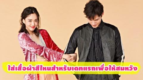 เสริมดวงความรัก ใส่เสื้อสีอะไร ความรักถึงจะเป๊ะปัง ในปี 2563