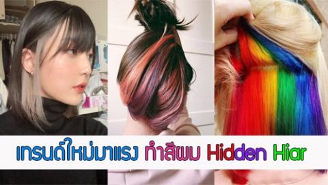 เทรนด์ใหม่มาแรง ทำสีผม Hidden Hiar วับๆ แวบๆ สวยเท่ สะดุดตา
