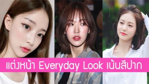 ปากไม่แดง ไม่มีแรงเดิน! ลุคแต่งหน้า Everyday Makeup Look โชว์ผิว เน้นสีปาก สไตล์สาวเกาหลี