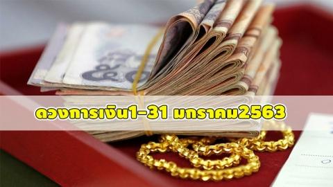 ดูดวงการเงิน ประจำวันที่ 1-31 มกราคม 2563 คนเกิดวันไหนมีเกณฑ์ได้รับมรดก