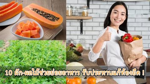กระตุ้นระบบย่อยอาหารของร่างกาย ด้วยผัก-ผลไม้ใกล้ตัว