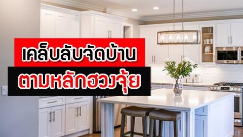 วิธีจัดบ้าน ตามหลักฮวงจุ้ย เพื่อความสิริมงคล